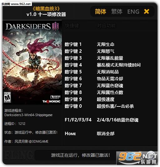 《暗黑血�y3》十一�修改器v1.0截�D0