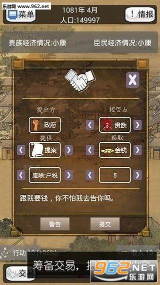 贪官模拟器游戏安卓版v1.1(灰色收入)_截图1