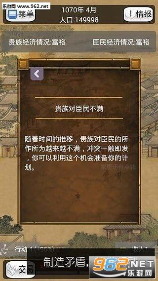 贪官模拟器游戏安卓版v1.1(灰色收入)_截图2