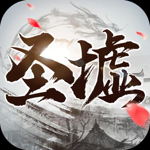 太初圣墟行手游飞升版v1.8.1
