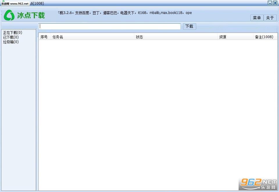 冰点文库下载器去广告版最新版v3.2.6_截图0