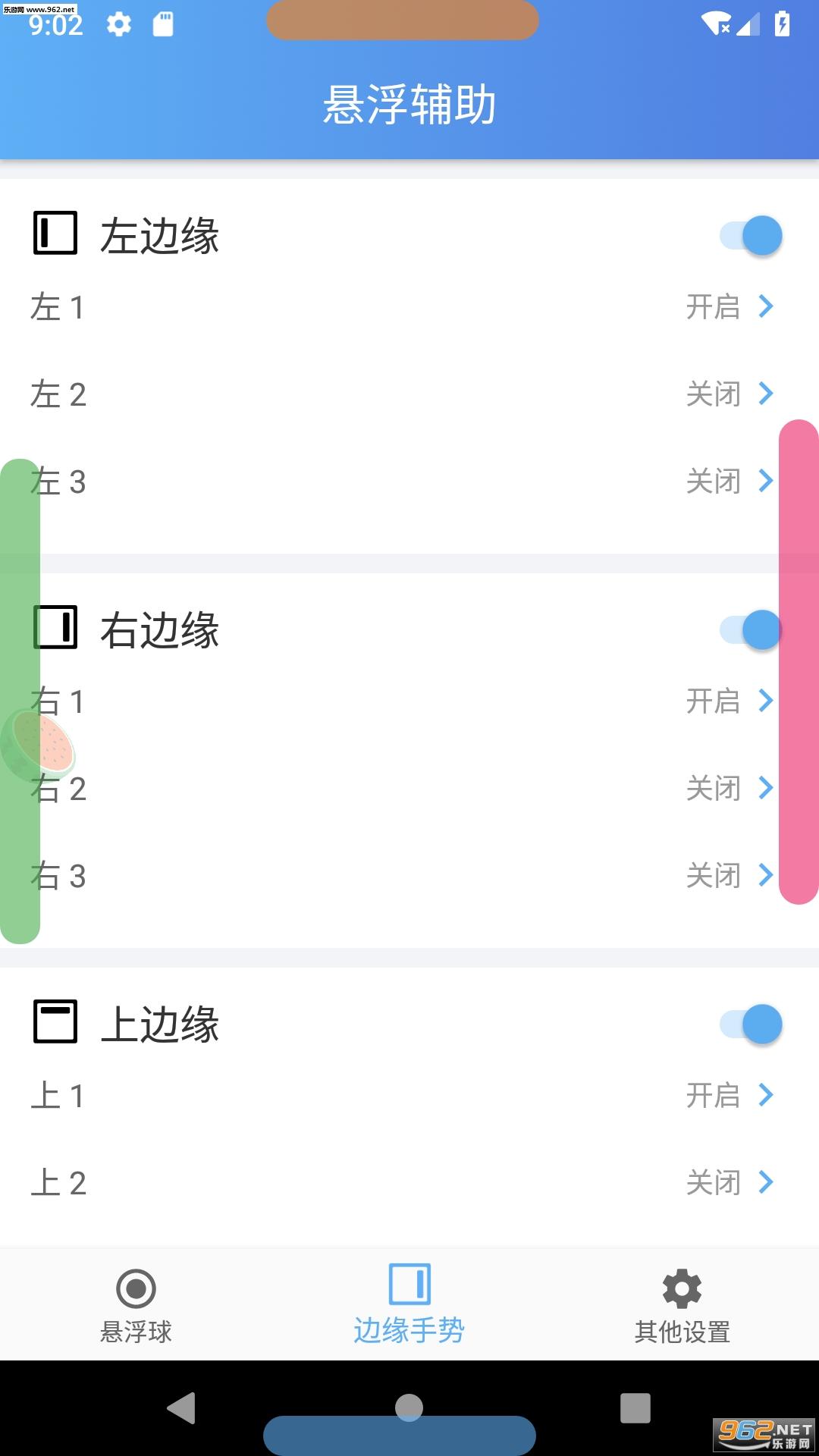 悬浮辅助安卓版v1.3.8_截图1