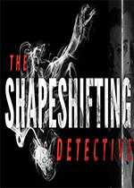化身侦探(The Shapeshifting Detective)