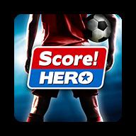 足球英雄安卓最新版