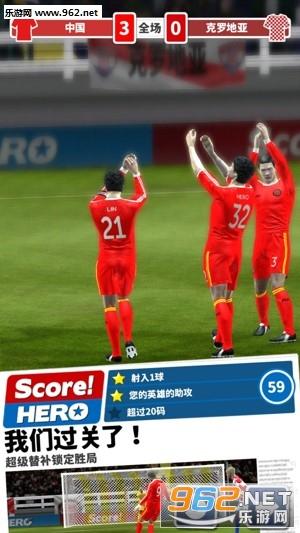 足球英雄安卓最新版v2.03_截图0