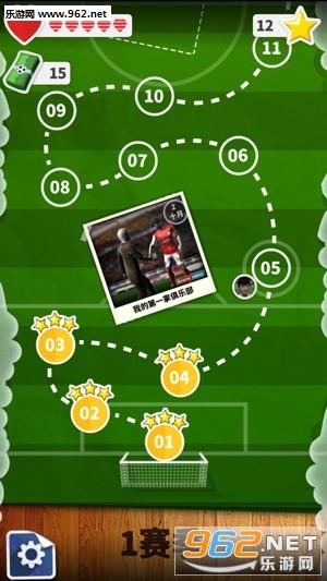足球英雄安卓最新版v2.03_截图2