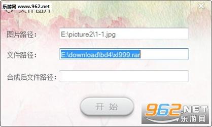 文件图片生成器软件_截图1