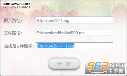 文件图片生成器软件_截图2