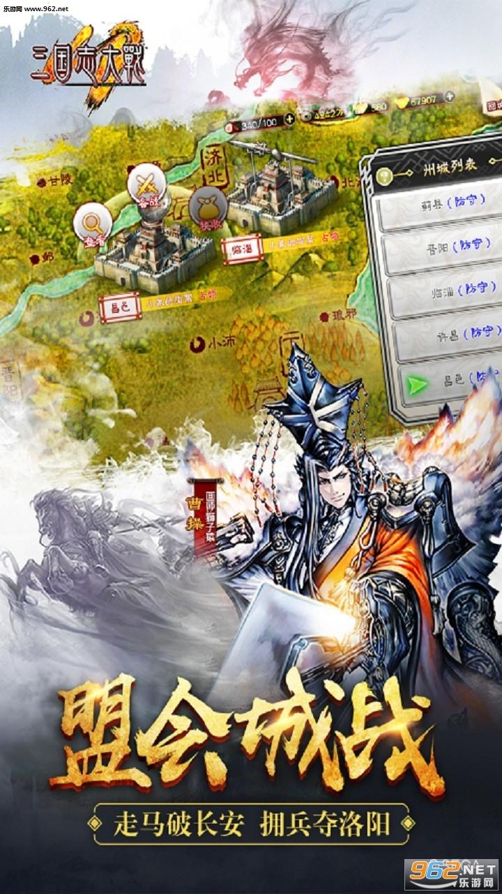 三国志大战M手游官方版v1.80_截图2