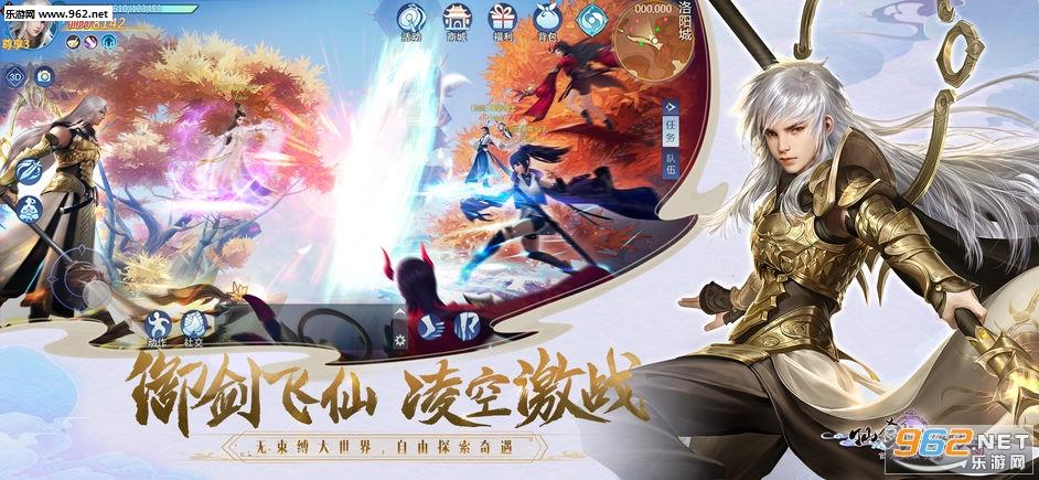 仙剑奇侠传四苹果版本v0.0.296截图1