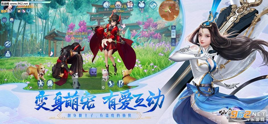仙剑奇侠传四苹果版本v0.0.296截图2