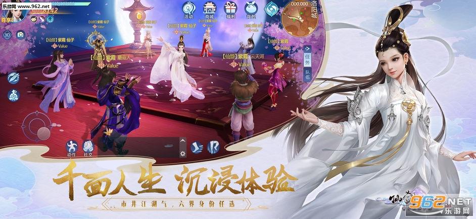 仙剑奇侠传四苹果版本v0.0.296截图3