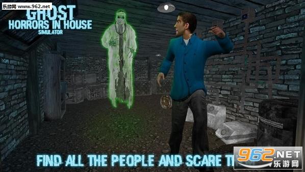 房里有鬼床下有人官方版v1.0截图0