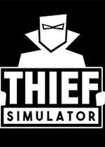 小偷模拟器(Thief Simulator)