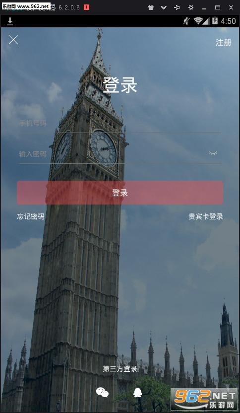 全时在线安卓版v2.8.1_截图1