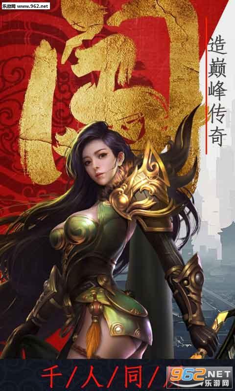 屠龙战歌手游变态版_截图4