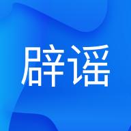 联合辟谣平台安卓版