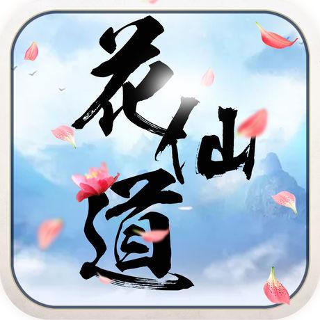 花仙道苹果版 v1.0