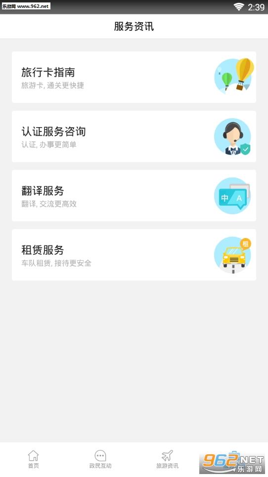 扬州市民通安卓版v1.0_截图0