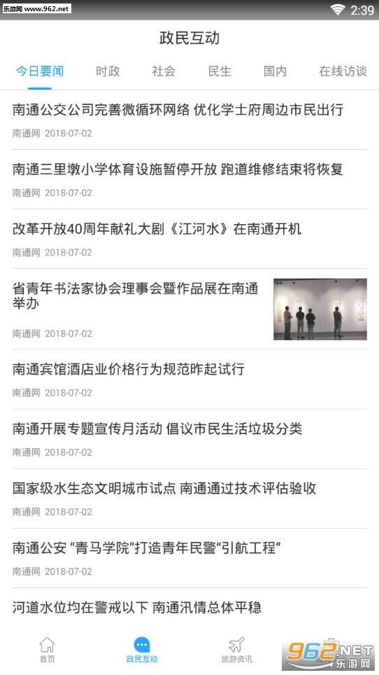 扬州市民通安卓版v1.0_截图1