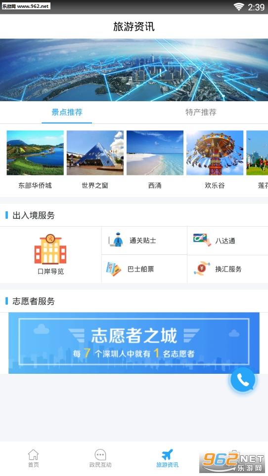 扬州市民通安卓版v1.0_截图2