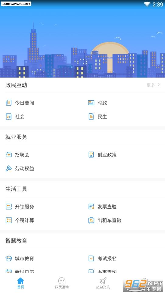 扬州市民通安卓版v1.0_截图3