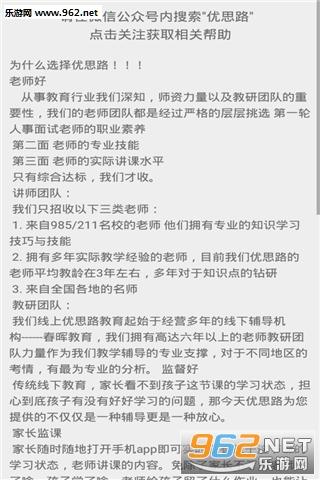 优思路教育安卓版v1.0.1_截图3