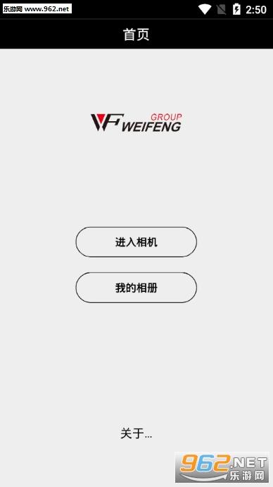 WeiFeng安卓版v1.0.7_截图2
