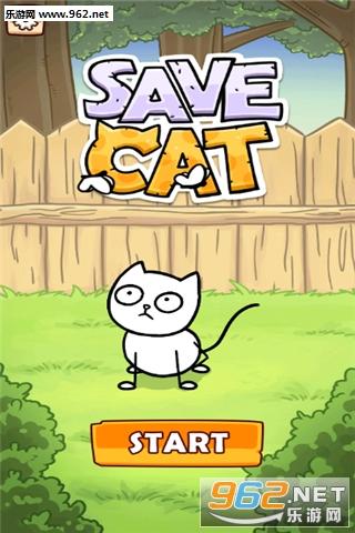 救出猫咪游戏v1.0.3(Save Cat)_截图0