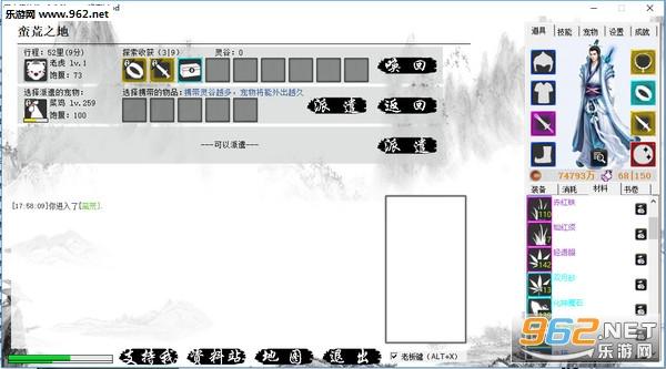 懒人修仙传PC版截图1