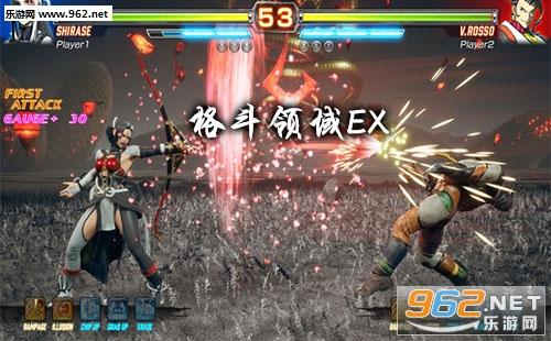 格斗领域EX下载