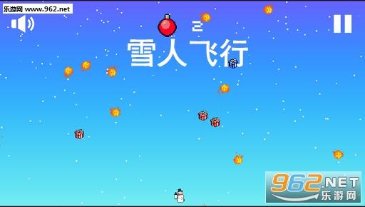 雪人飞行无限金币版