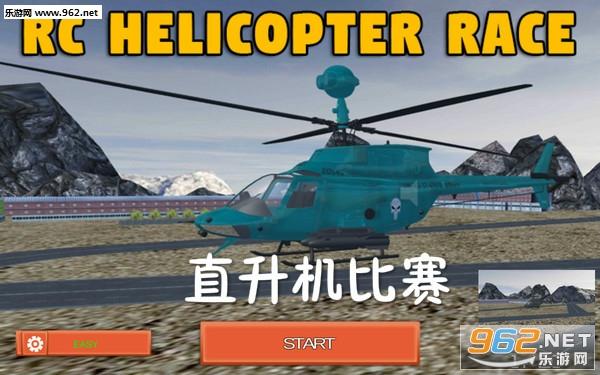 直升机比赛安卓版