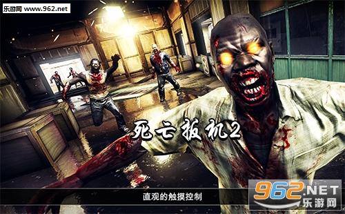 死亡扳机2游戏下载