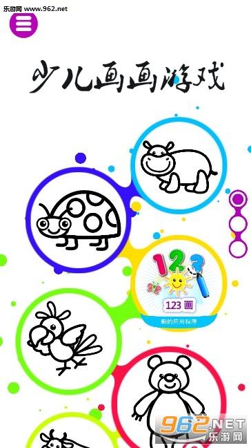 少儿画画游戏安卓版