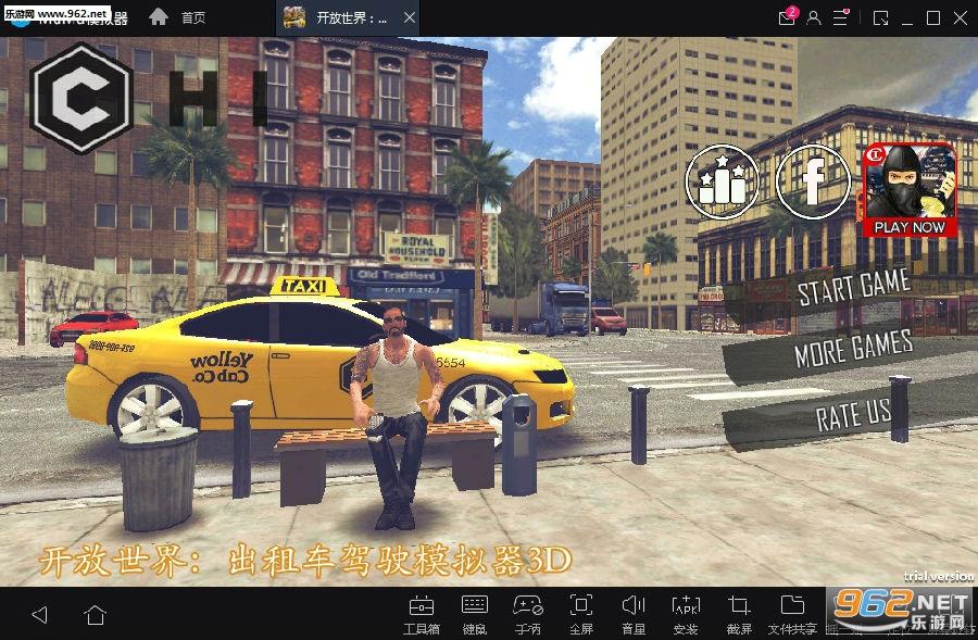 开放世界:出租车驾驶模拟器3D安卓版