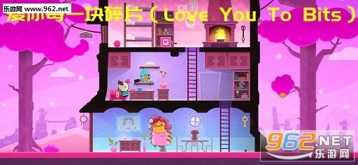 爱你每一块碎片(Love You To Bits)苹果最新版