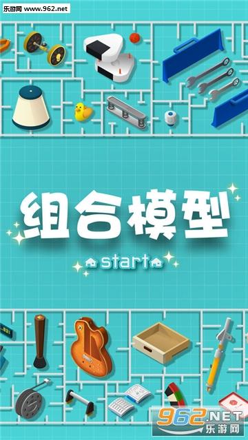 组合模型ios中文版