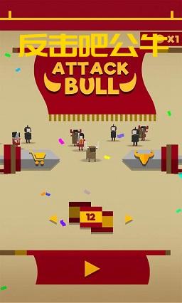 反击吧公牛(Attack Bull)安卓版
