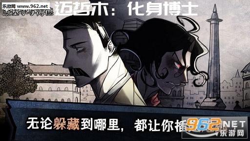迈哲木:化身博士iOS苹果版