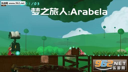 梦之旅人:Arabela安卓版