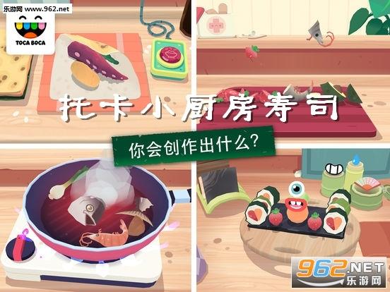 托卡小厨房寿司安卓免费版