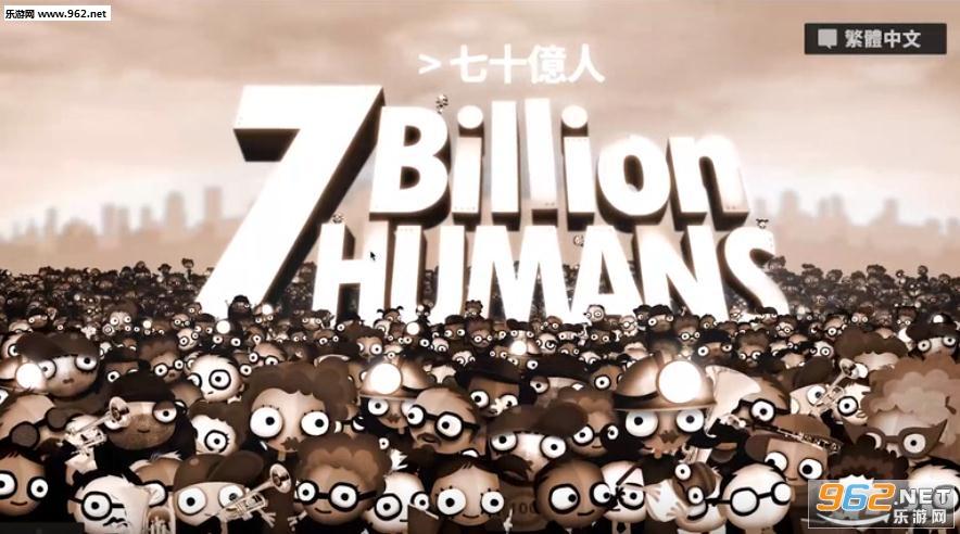 7 Billion Humans手机版