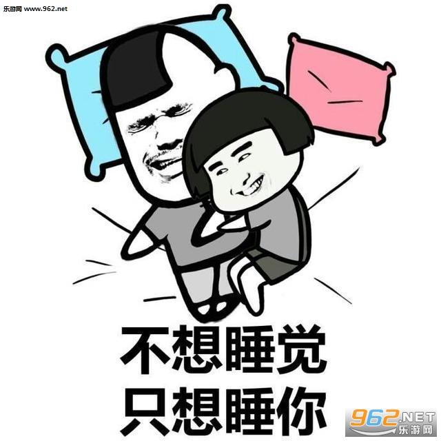 不想睡觉想睡你表情表情包艹图片信微图片