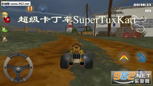 超级卡丁车SuperTuxKart安卓版
