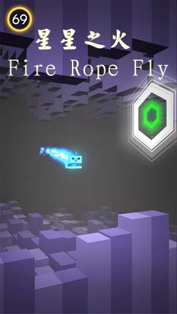 星星之火Fire Rope Fly游戏
