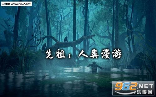 先祖:人类漫游游戏