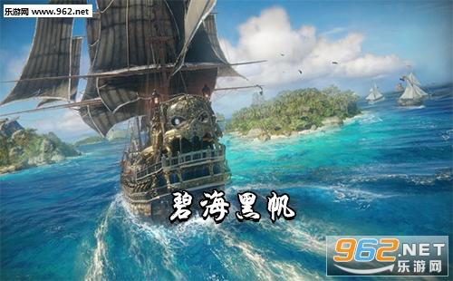 碧海黑帆官方中文版