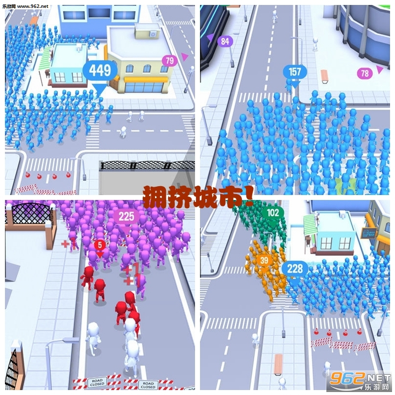 拥挤城市!苹果版
