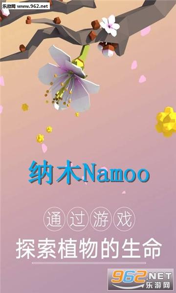 纳木NAMOO官方版